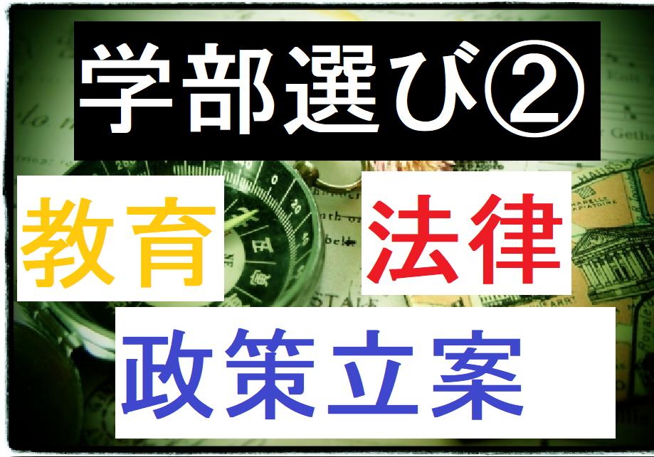 【4分で分かる】国際協力業界で働くための学部選び  ~学部別キャリアパス Part 2~