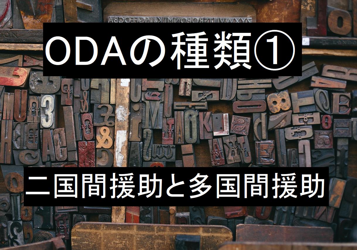 【3分で分かる】二国間援助と多国間援助(ODAの種類は?PART1)