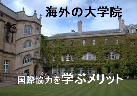 【4分で分かる】海外の大学院で国際協力を学ぶ 5つのメリット-海外大学院を卒業した経験者が教えます!-