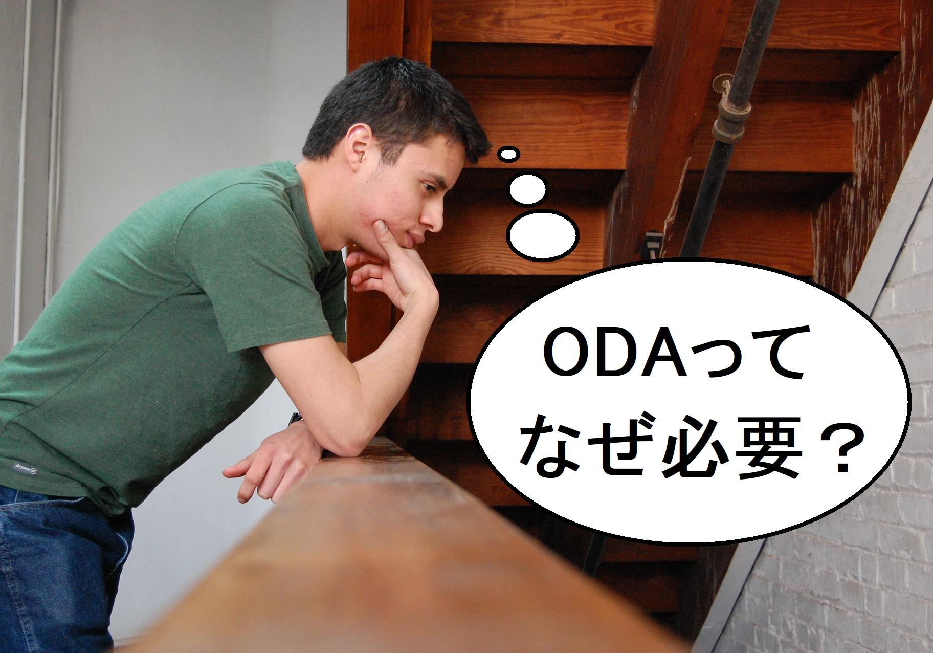 【4分で分かる】ODAはなぜ必要か?援助される国/援助する国のメリットは?