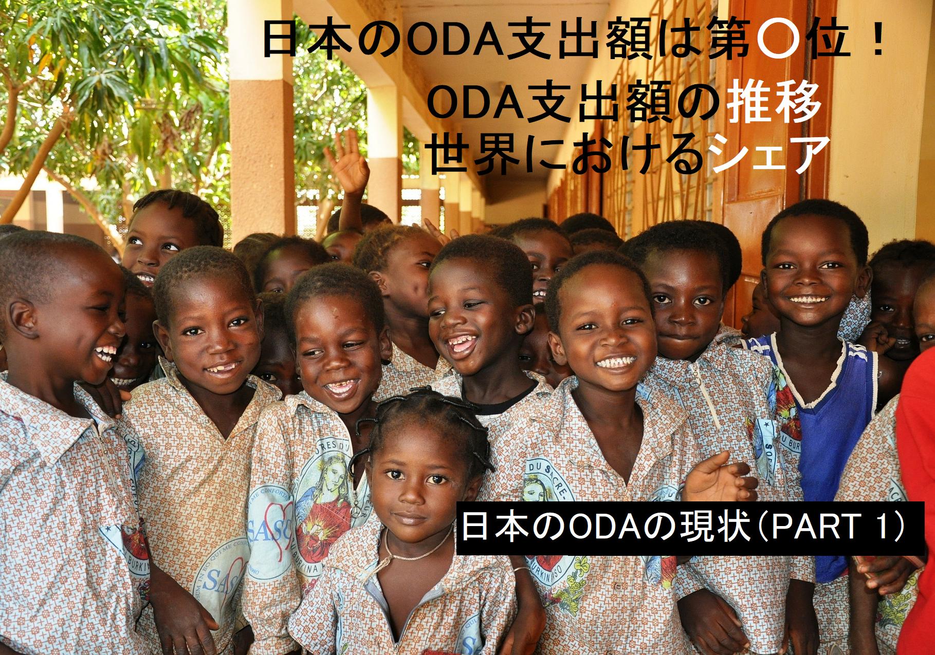 【5分で分かる】日本のODA支出額は世界で第○位!最近の推移・動向、世界に占めるシェアまでを簡単に解説(日本のODAの現状PART 1)