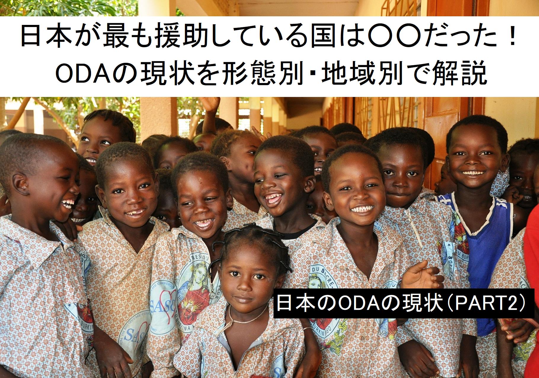 【4分で分かる】日本が最もODAで支援している国は○○!形態別・地域別で解説(日本のODAの現状PART2)