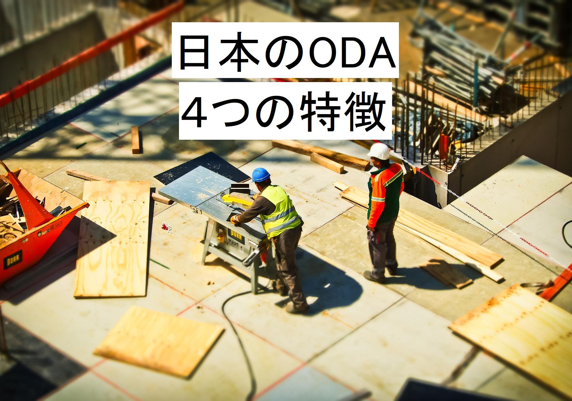 【5分で読める】日本のODAにおける4つの特徴とは?~自助努力を引き出す仕組み~