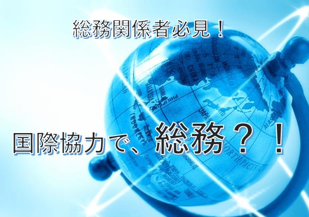 【3分で読める】国際機関の総務部門で働くという選択肢 ~総務部で働くあなたへ~