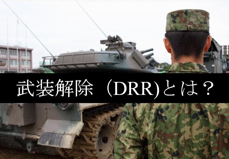 【3分で読める】武装解除(DDR)とは?平和構築の第一歩になる支援をわかりやすく解説します!