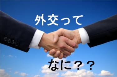 【3分で読める】外交とは?~外交の定義、関係者についてわかりやすく解説します~