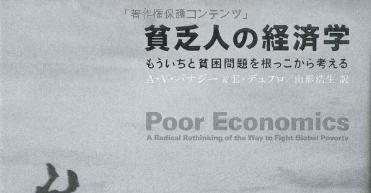 「貧乏人の経済学」~ノーベル経済学賞受賞者が貧困について分析した援助関係者必読の本の概論を要約して説明します!~